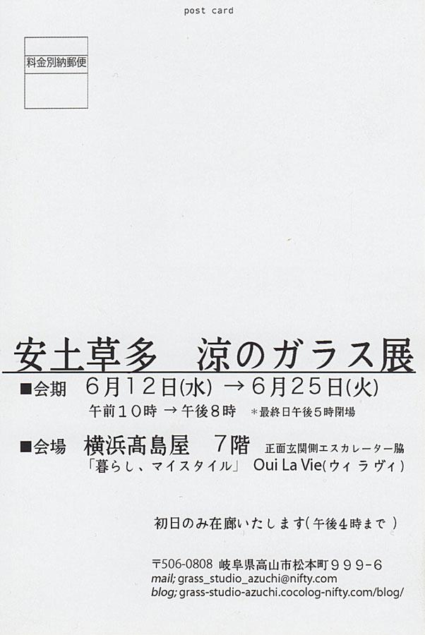 Yokotaka2