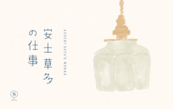 Azuchi_0509570x358