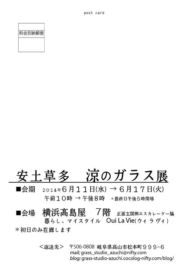 Yokotaka2014